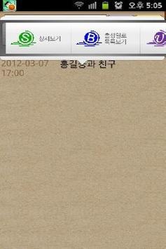대박만세력 screenshot 3