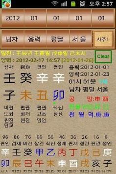 대박만세력 poster