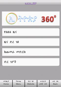 Ethiopia 360 poster
