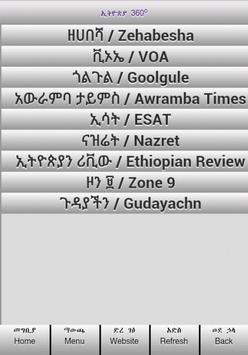 Ethiopia 360 apk screenshot