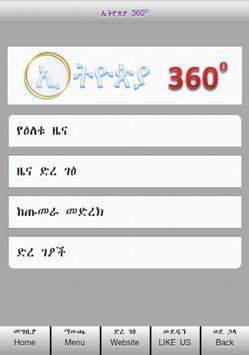 Ethiopia 360 screenshot 3