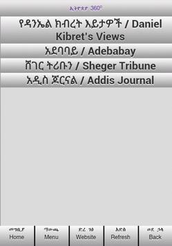 Ethiopia 360 screenshot 5