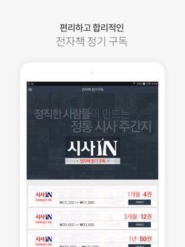 시사IN apk screenshot