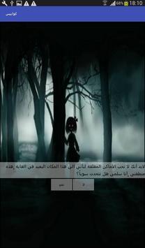 كوابيس apk screenshot