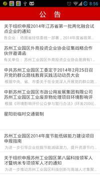 SIP新闻中心 apk screenshot