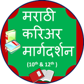 Career Guidance in Marathi icon