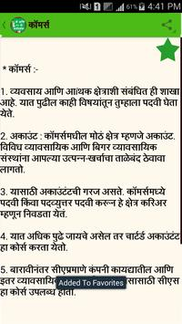 Career Guidance in Marathi screenshot 4