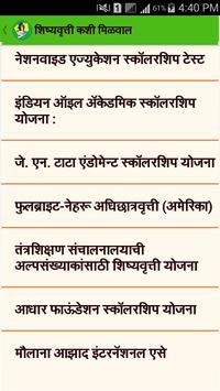Career Guidance in Marathi screenshot 5