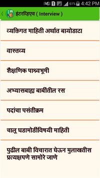 Career Guidance in Marathi screenshot 6
