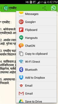 Career Guidance in Marathi screenshot 7