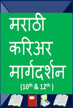 Career Guidance in Marathi poster