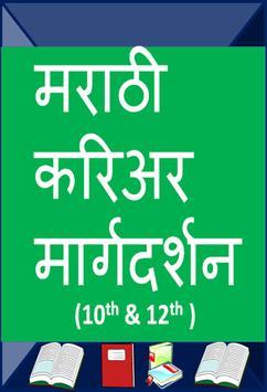 Career Guidance in Marathi poster