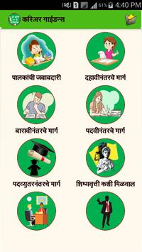 Career Guidance in Marathi screenshot 1