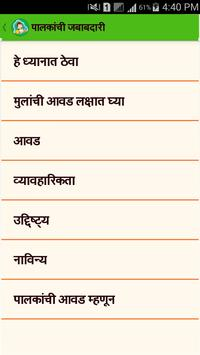 Career Guidance in Marathi screenshot 2