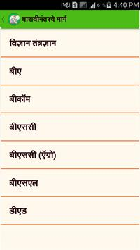 Career Guidance in Marathi screenshot 3