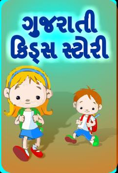 Gujarati Stories l ગુજરાતી વાર્તાઓ screenshot 1