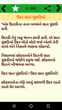 Gujarati Stories l ગુજરાતી વાર્તાઓ screenshot 3