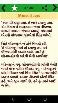 Gujarati Stories l ગુજરાતી વાર્તાઓ screenshot 4