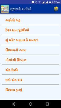Gujarati Stories l ગુજરાતી વાર્તાઓ screenshot 5
