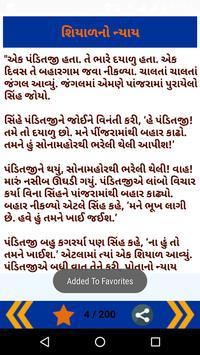 Gujarati Stories l ગુજરાતી વાર્તાઓ screenshot 6
