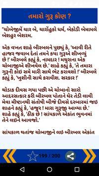 Gujarati Stories l ગુજરાતી વાર્તાઓ screenshot 7