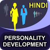 Personality Development Tips in Hindi icon