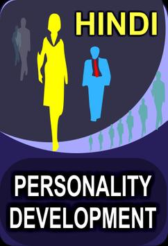 Personality Development Tips in Hindi poster