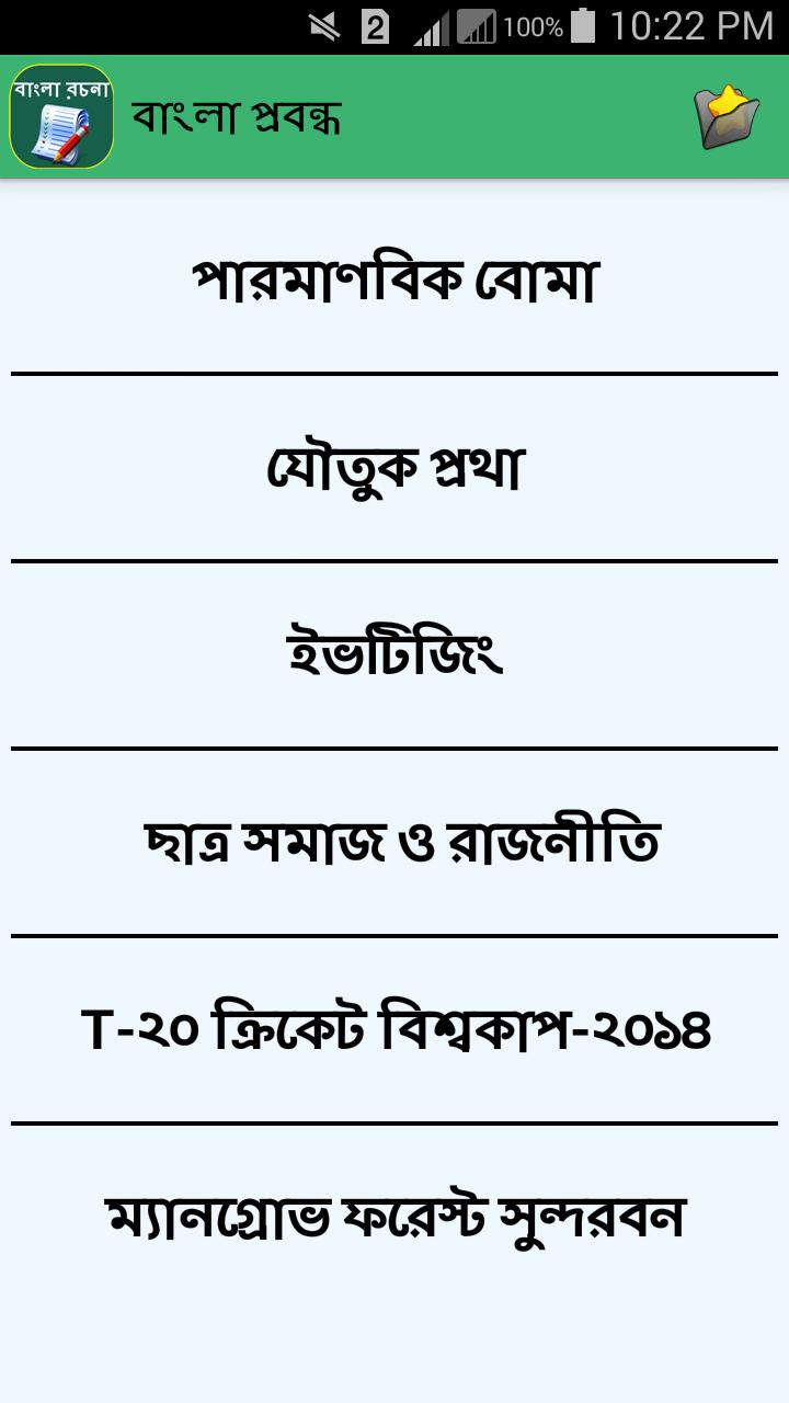 Bengali Essay Apps for Android - APK Download