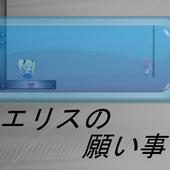 エリスの願い事 icon
