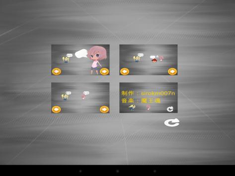 エリスの願い事 screenshot 3
