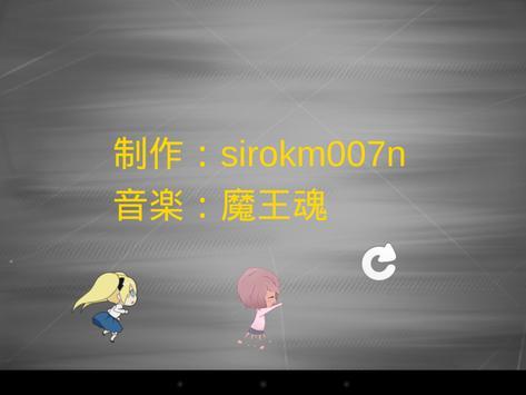 エリスの願い事 screenshot 5