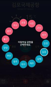항공편 실시간 출발 도착 정보(비행기 스케줄, 공항) apk screenshot