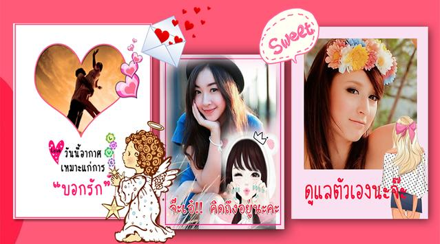 กรอบรูปความรัก กรอบรูป apk screenshot