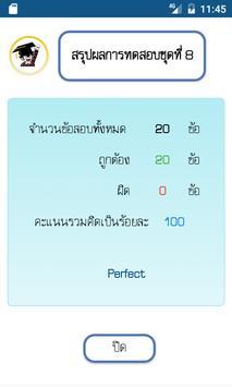 ท่องศัพท์ภาษาอังกฤษ apk screenshot