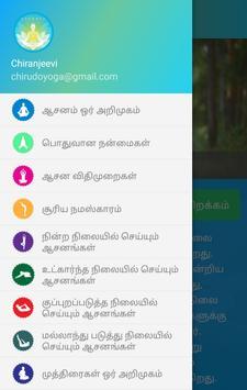 Yoga in Tamil screenshot 1