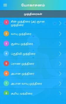 Yoga in Tamil screenshot 4