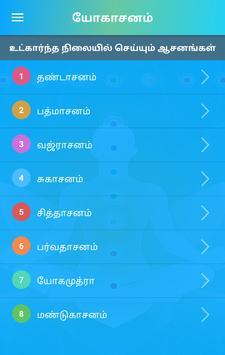 Yoga in Tamil screenshot 5