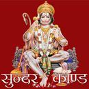 Sunderkand Audio with lyrics APK