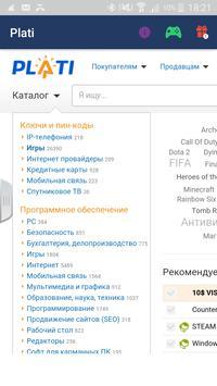 Plati apk screenshot