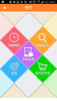 택배요 apk screenshot
