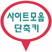 사이트 모음 단축키 [ 단축키 웹브라우져 ] icon