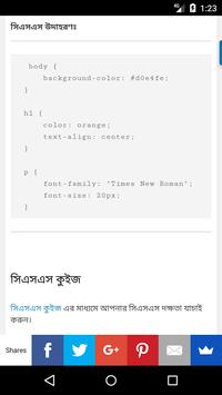 CSS কোর্স screenshot 1