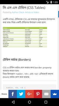 CSS কোর্স screenshot 2