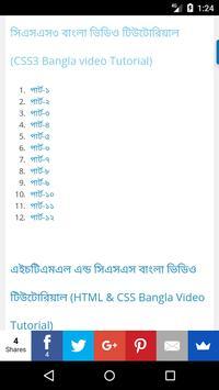 CSS কোর্স screenshot 3