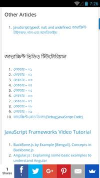 JavaScript কোর্স screenshot 1