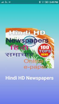 Hindi HD Newspapers 100 Tops News poster