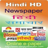 Hindi HD Newspapers icon