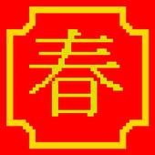KungHeiFatChoy FaiChun Writer icon