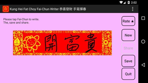 KungHeiFatChoy FaiChun Writer apk screenshot