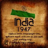 India 1947 icon